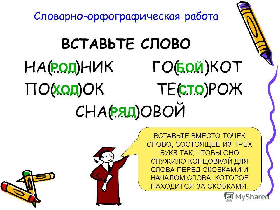 План урока 1.Словарно-орфографическая работа. 2.Новая тема. 3.Итог урока.