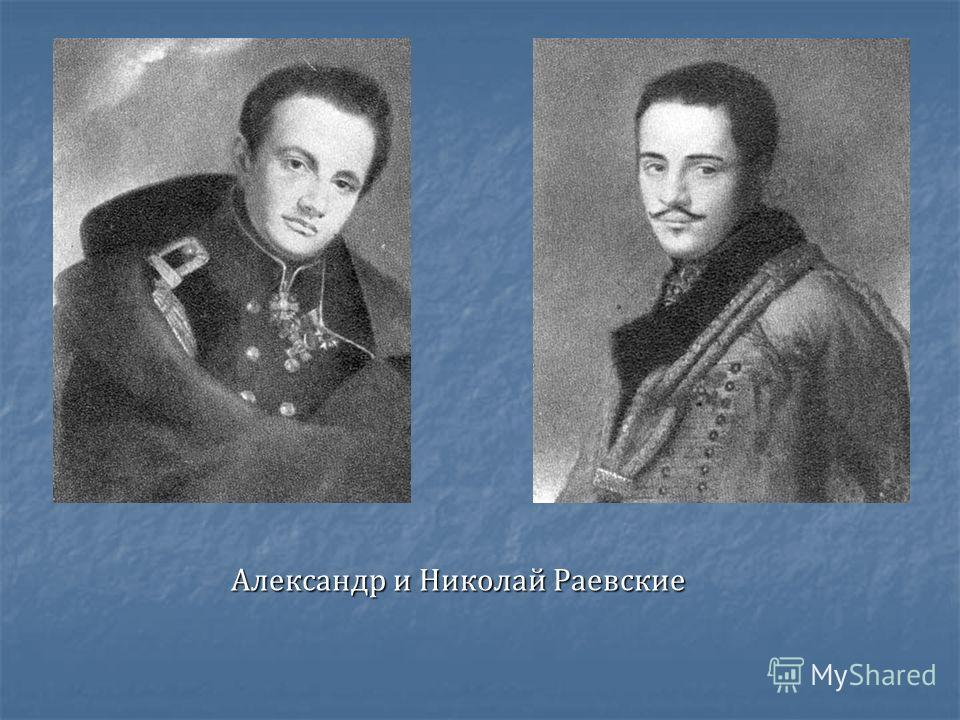Александр и Николай Раевские