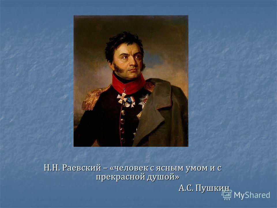 Н. Н. Раевский – « человек с ясным умом и с прекрасной душой » А. С. Пушкин А. С. Пушкин