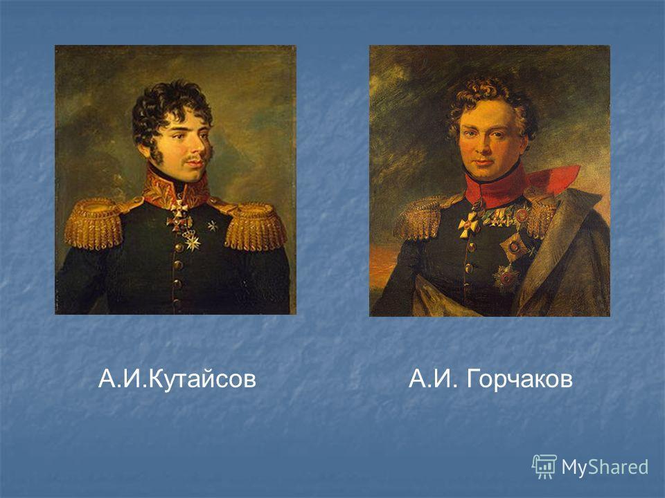 А.И.КутайсовА.И. Горчаков