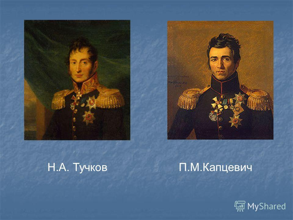 Н.А. ТучковП.М.Капцевич