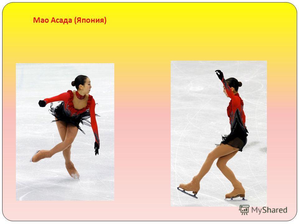 Мао Асада ( Япония )