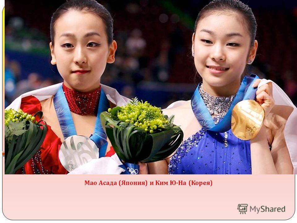 Мао Асада ( Япония ) и Ким Ю - На ( Корея )