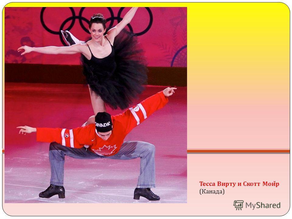 Тесса Вирту и Скотт Мои ̆ р ( Канада )