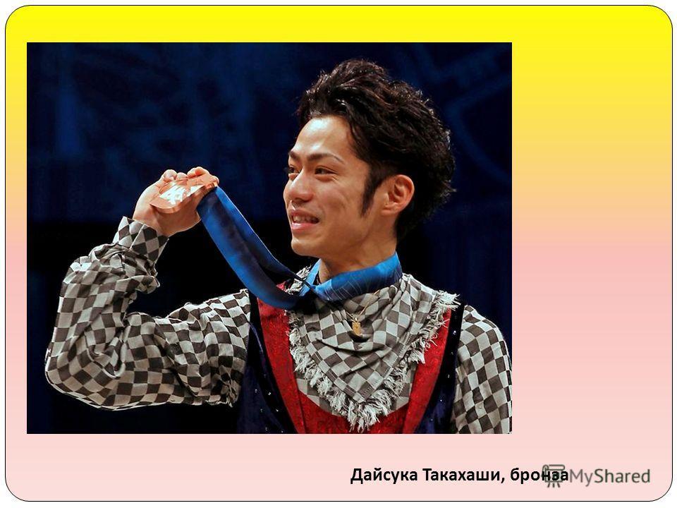 Дайсука Такахаши, бронза