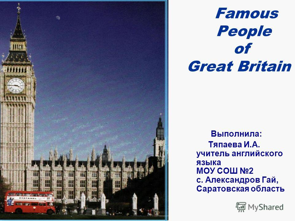 PPT - Famous people of Great Britain PowerPoint ...