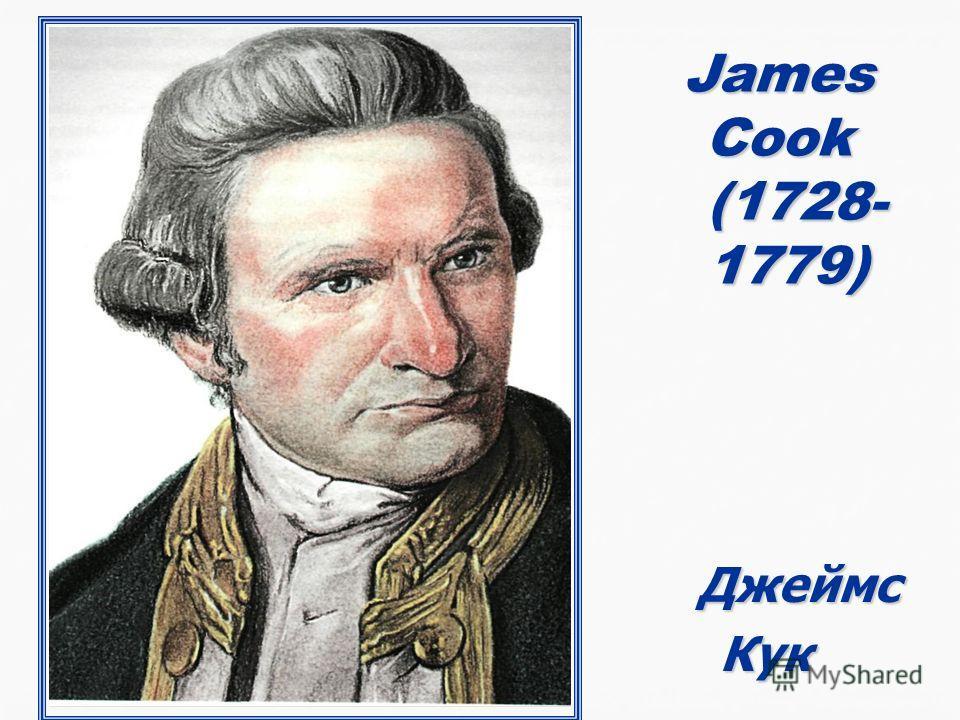 James Cook (1728- 1779) James Cook (1728- 1779) Джеймс Джеймс Кук Кук