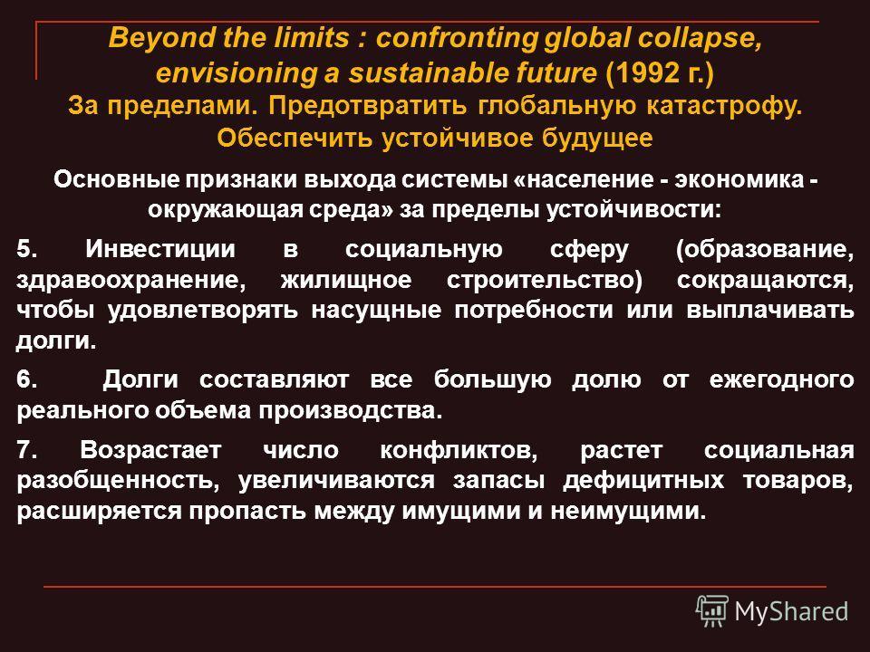 . Beyond the limits : confronting global collapse, envisioning a sustainable future (1992 г.) За пределами. Предотвратить глобальную катастрофу. Обеспечить устойчивое будущее Основные признаки выхода системы «население - экономика - окружающая среда»