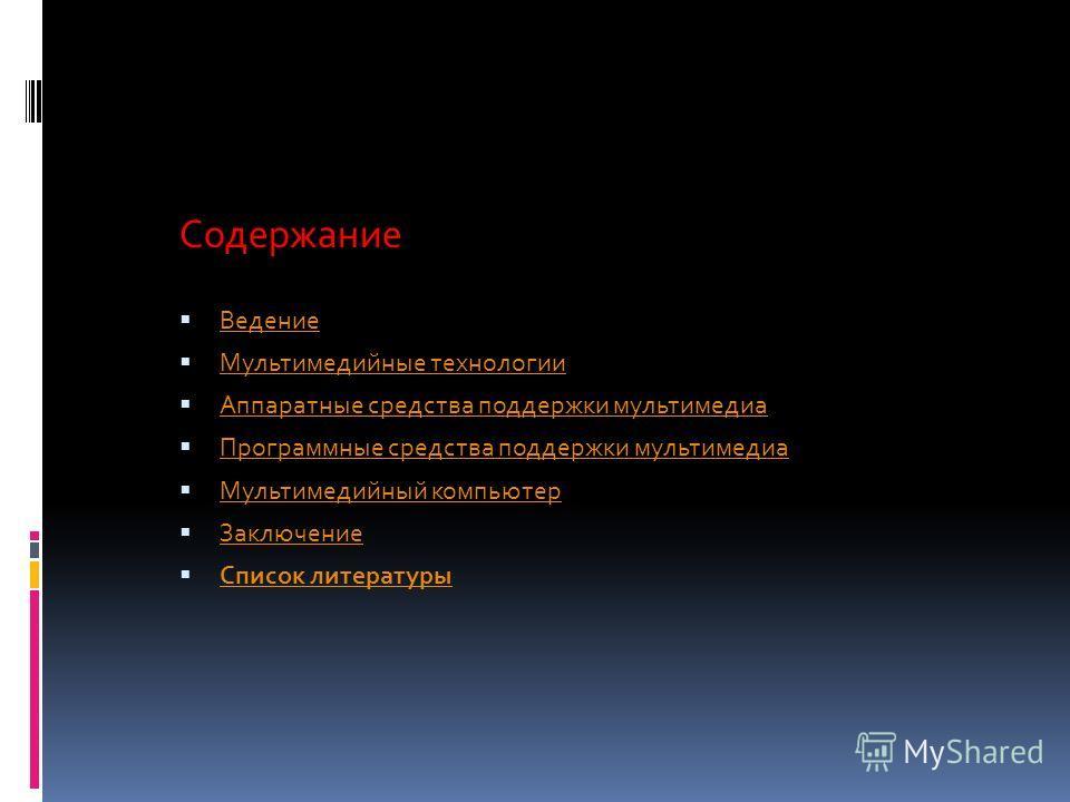 Содержание Ведение Мультимедийные технологии Аппаратные средства поддержки мультимедиа Программные средства поддержки мультимедиа Мультимедийный компьютер Заключение Список литературы