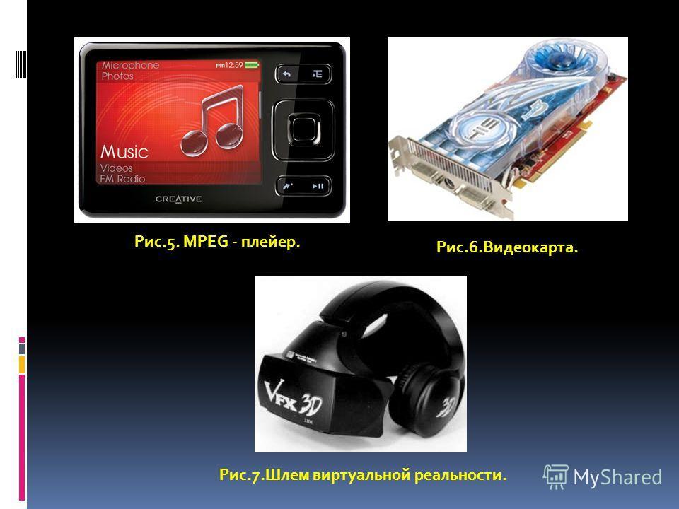 Рис.5. MPEG - плейер. Рис.6.Видеокарта. Рис.7.Шлем виртуальной реальности.
