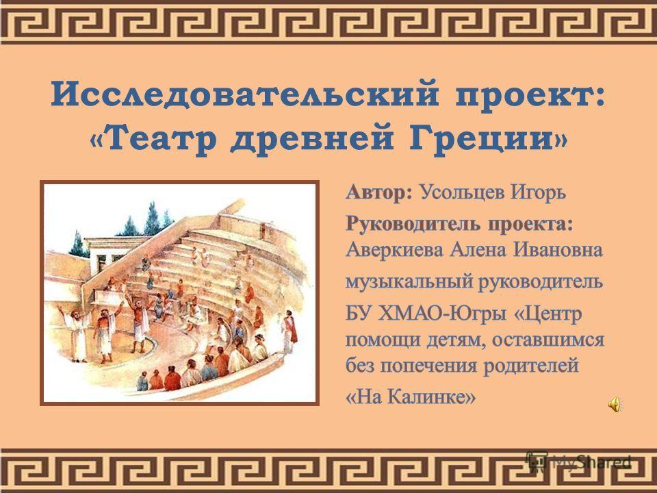 Особенности античног театра греции контрольн