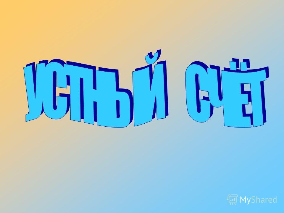 3- «А» класс Павлова Анна Анатольевна