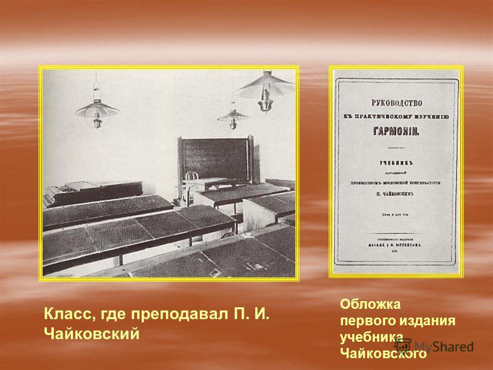 Класс, где преподавал П. И. Чайковский Обложка первого издания учебника Чайковского