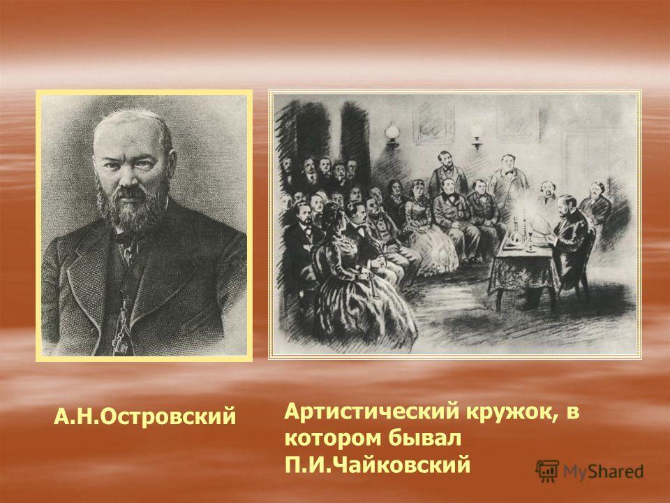 Артистический кружок, в котором бывал П.И.Чайковский А.Н.Островский