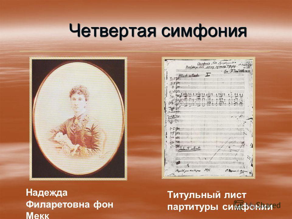 Четвертая симфония Надежда Филаретовна фон Мекк Титульный лист партитуры симфонии