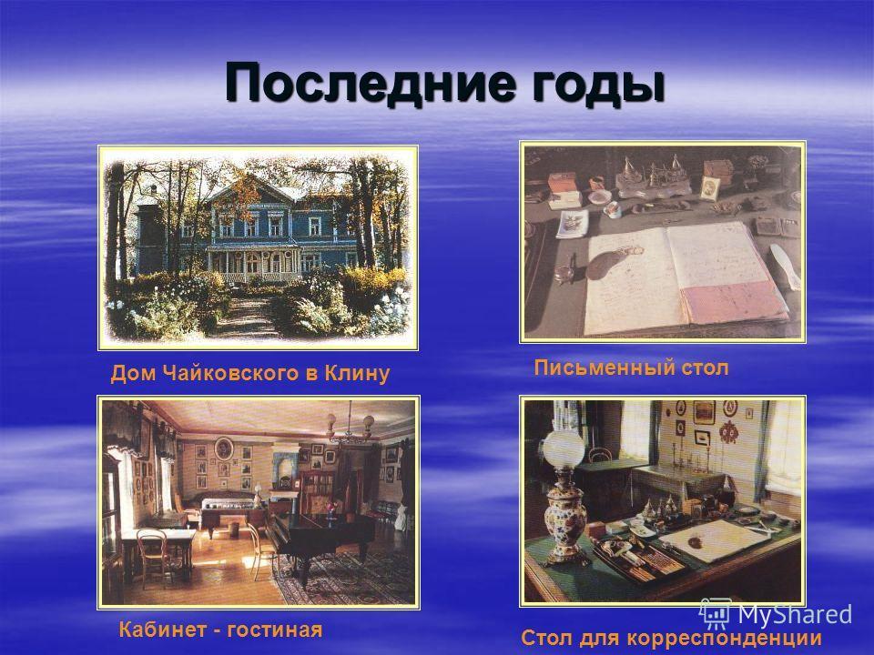 Последние годы Дом Чайковского в Клину Кабинет - гостиная Письменный стол Стол для корреспонденции