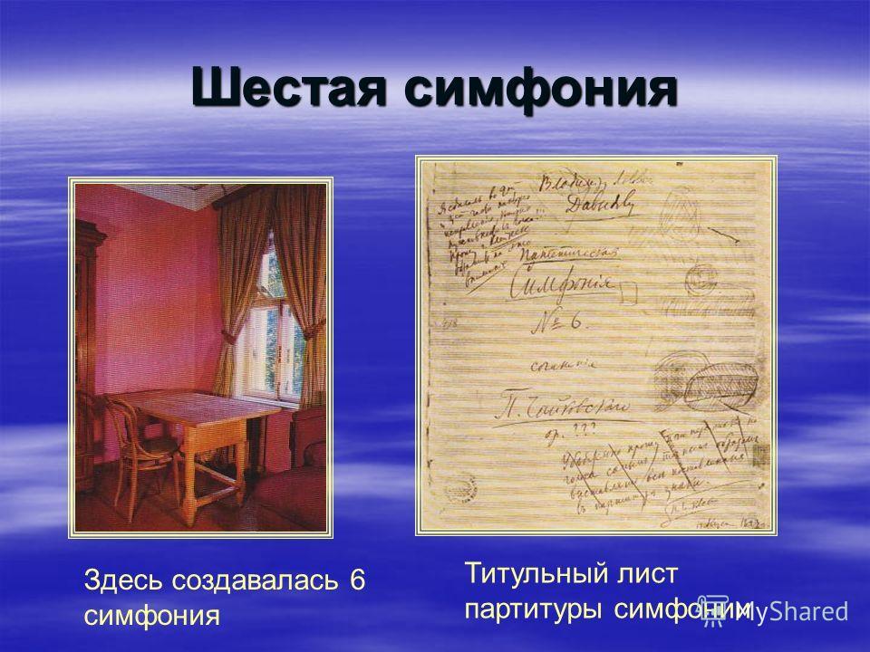 Шестая симфония Здесь создавалась 6 симфония Титульный лист партитуры симфонии