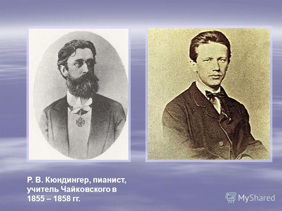 Р. В. Кюндингер, пианист, учитель Чайковского в 1855 – 1858 гг.