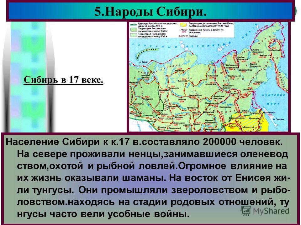 Меню Население Сибири к к.17 в.составляло 200000 человек. На севере проживали ненцы,занимавшиеся оленевод ством,охотой и рыбной ловлей.Огромное влияние на их жизнь оказывали шаманы. На восток от Енисея жи- ли тунгусы. Они промышляли звероловством и р