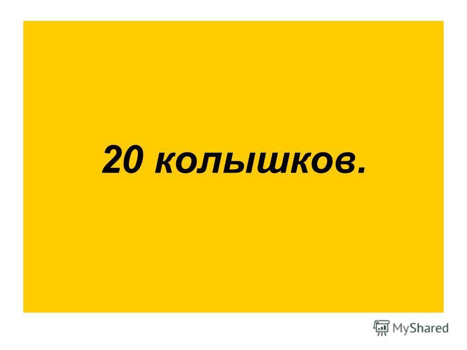 20 колышков.