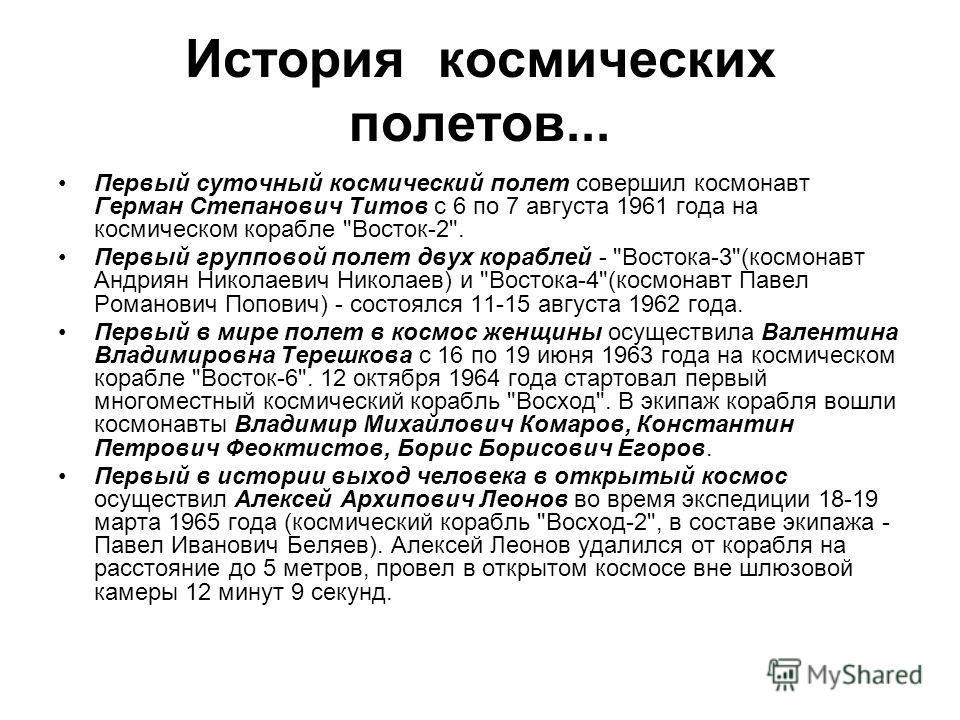 История космических полетов... Первый суточный космический полет совершил космонавт Герман Степанович Титов с 6 по 7 августа 1961 года на космическом корабле