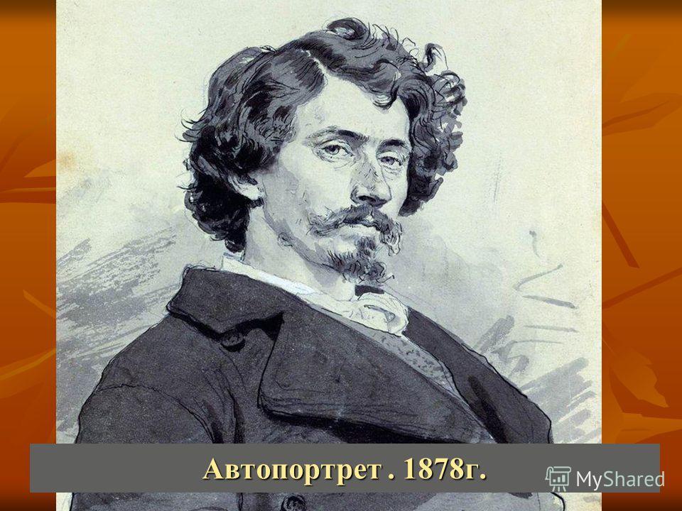 Автопортрет. 1878г.