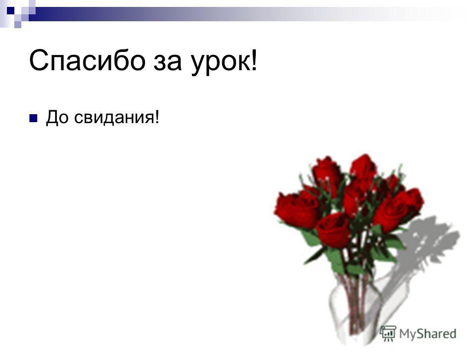 Спасибо за урок! До свидания!