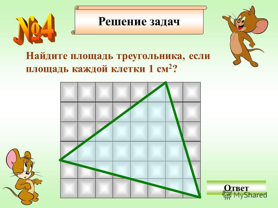 Найдите площадь треугольника, если площадь каждой клетки 1 см 2 ? Решение задач Ответ