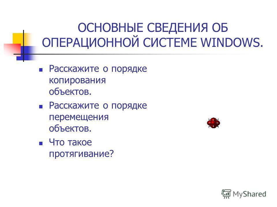ОСНОВНЫЕ СВЕДЕНИЯ ОБ ОПЕРАЦИОННОЙ СИСТЕМЕ WINDOWS. Что значит – обеспечение единого интерфейса пользователя? Что такое Рабочий Стол Windows? Перечислите составные части Рабочего Стола. Что такое щелчок? Что такое двойной щелчок? Что такое панель зада