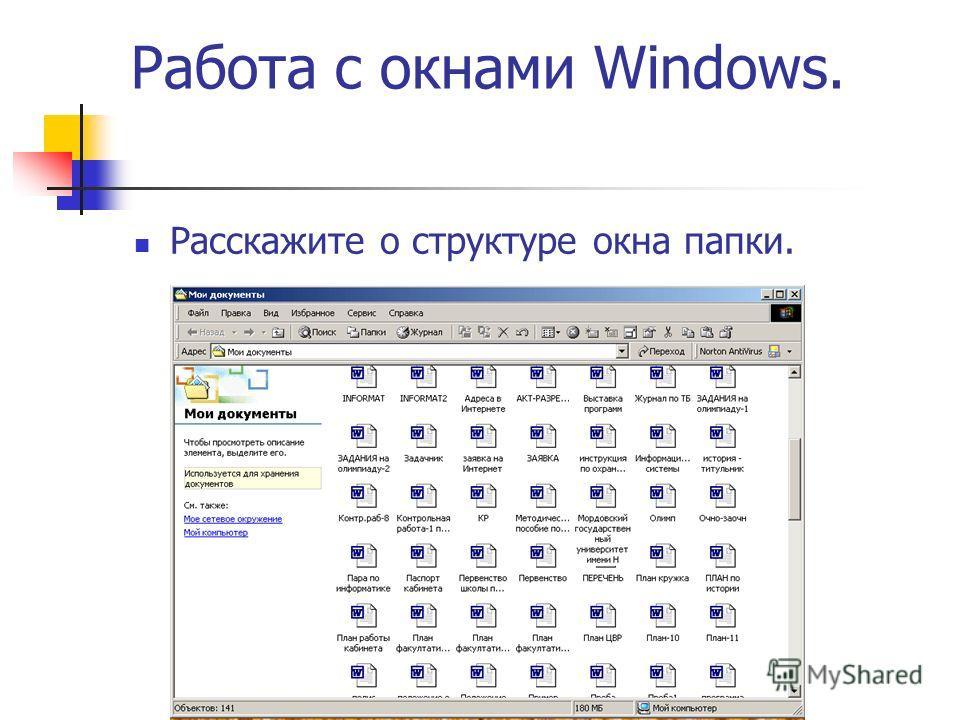 Работа с окнами Windows. Что такое контекстное меню? Что собой представляет Главное меню?
