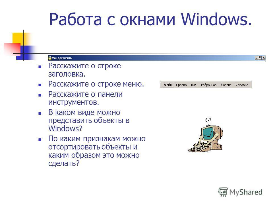 Работа с окнами Windows. Расскажите о структуре окна папки.