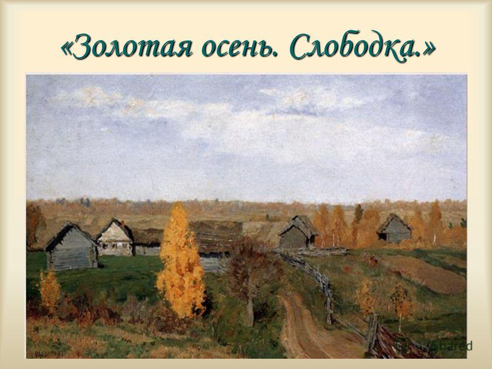 «Золотая осень. Слободка.»