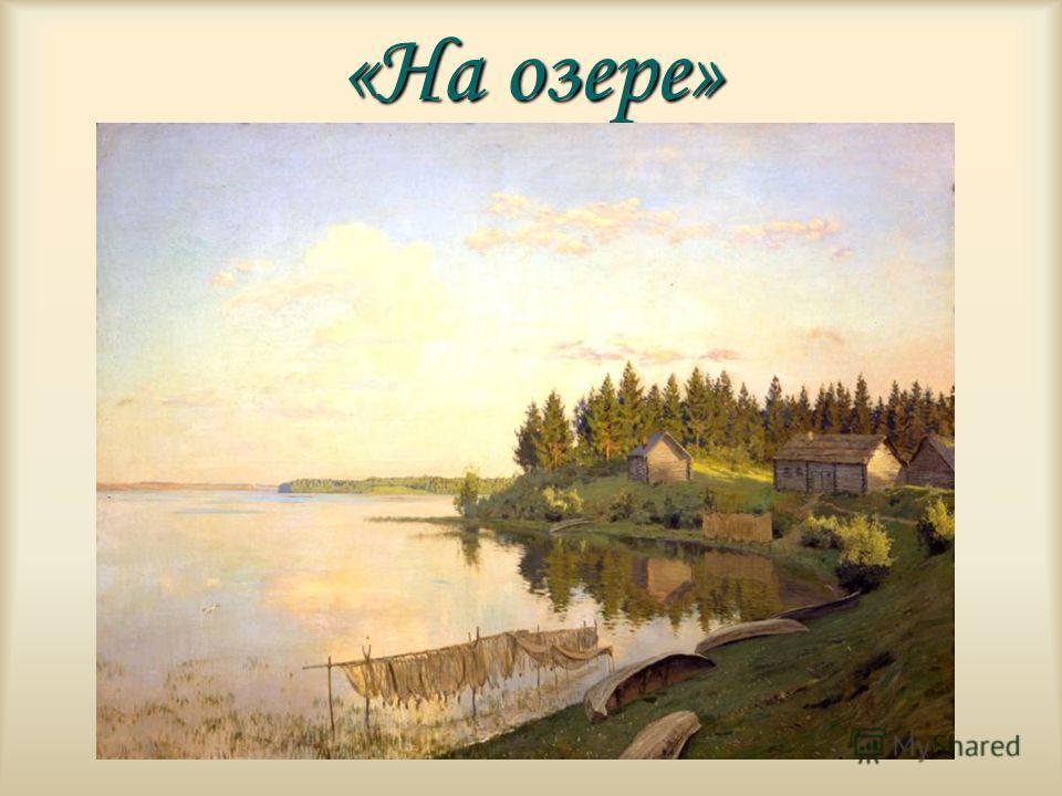 «На озере»