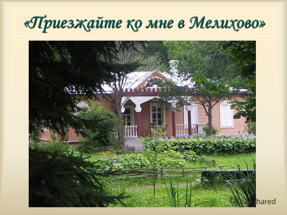 «Приезжайте ко мне в Мелихово»