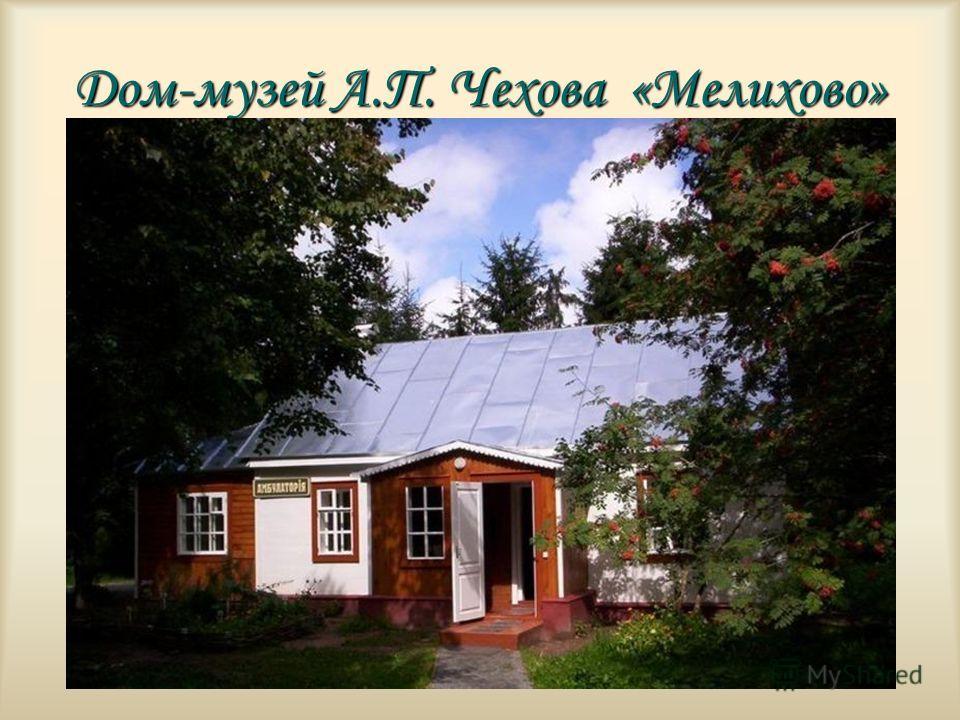 Дом-музей А.П. Чехова «Мелихово»