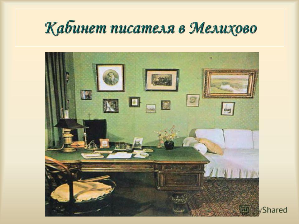 Кабинет писателя в Мелихово