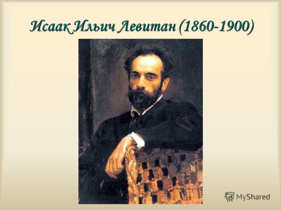 Исаак Ильич Левитан (1860-1900)
