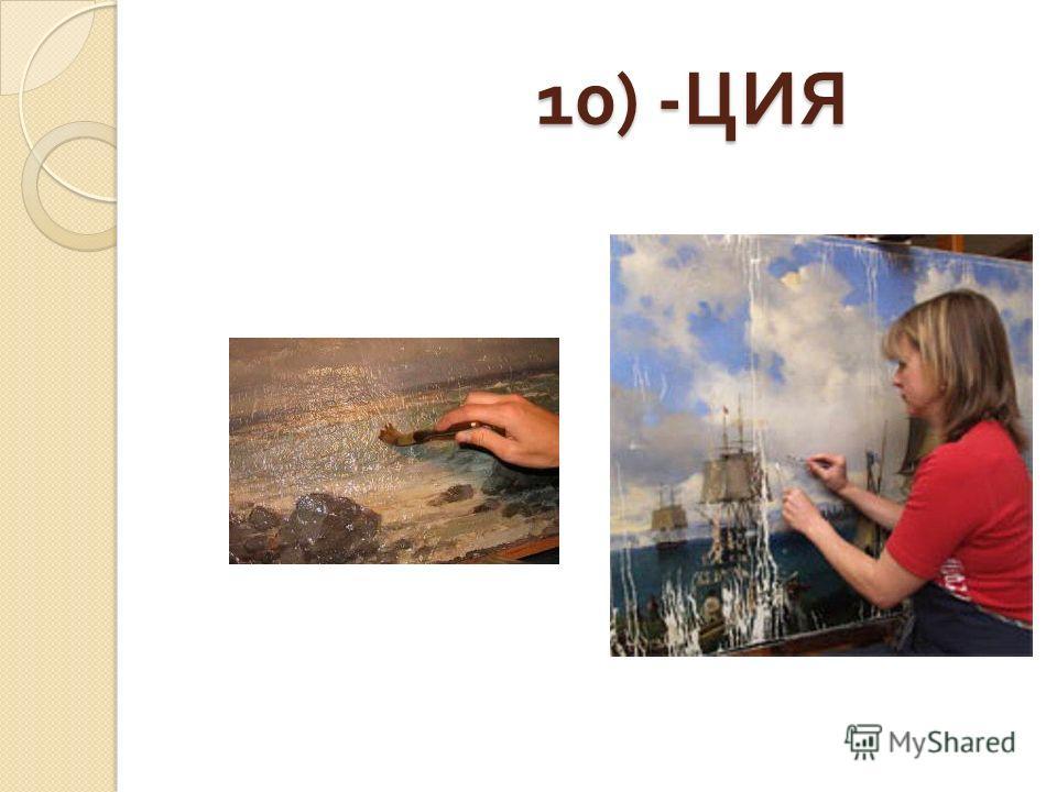 10) - ЦИЯ 10) - ЦИЯ