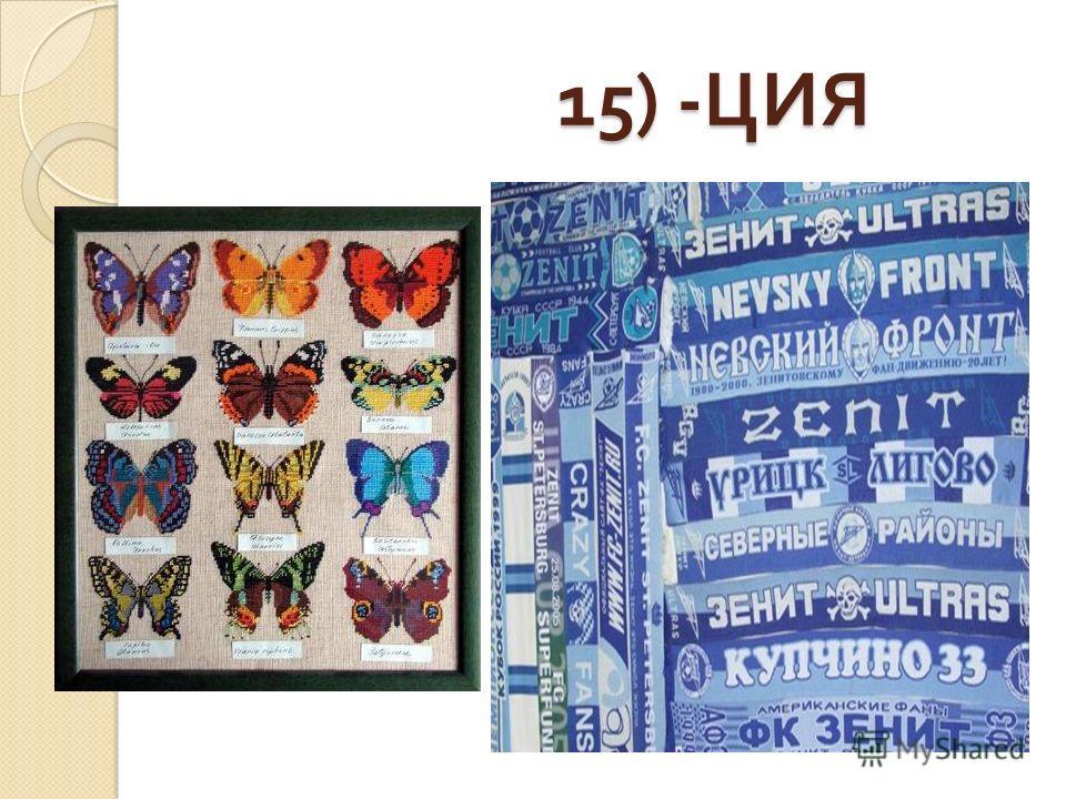 15) - ЦИЯ 15) - ЦИЯ