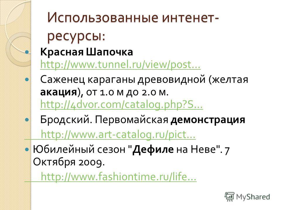 Использованные интенет - ресурсы : Красная Шапочка http://www.tunnel.ru/view/post… http://www.tunnel.ru/view/post… Саженец караганы древовидной ( желтая акация ), от 1.0 м до 2.0 м. http://4dvor.com/catalog.php?S… http://4dvor.com/catalog.php?S… Брод