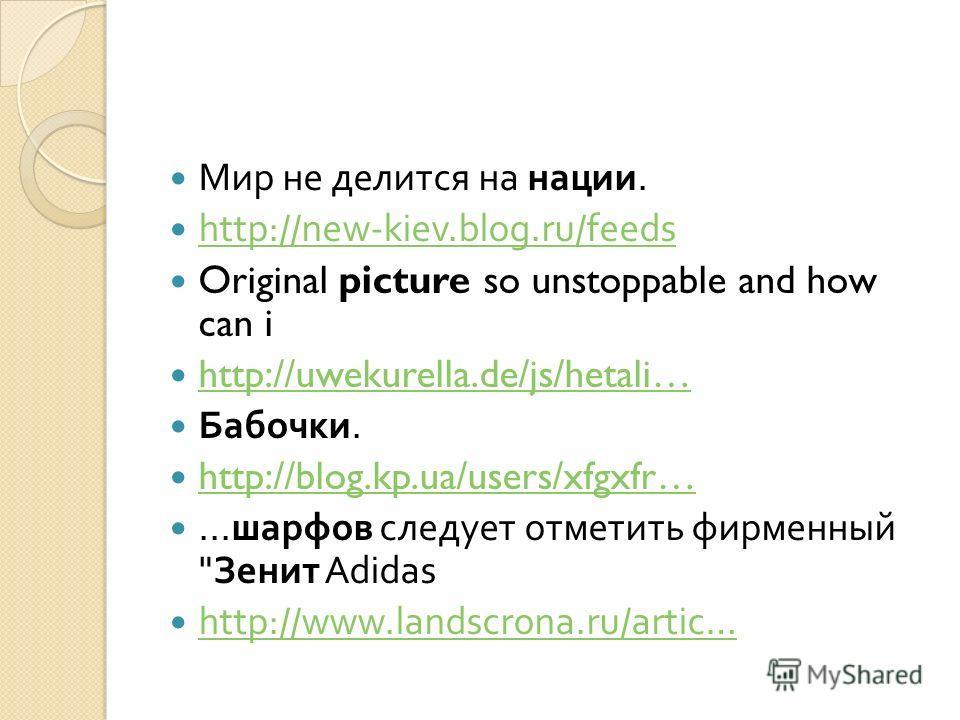 Мир не делится на нации. http://new-kiev.blog.ru/feeds Original picture so unstoppable and how can i http://uwekurella.de/js/hetali… Бабочки. http://blog.kp.ua/users/xfgxfr…... шарфов следует отметить фирменный