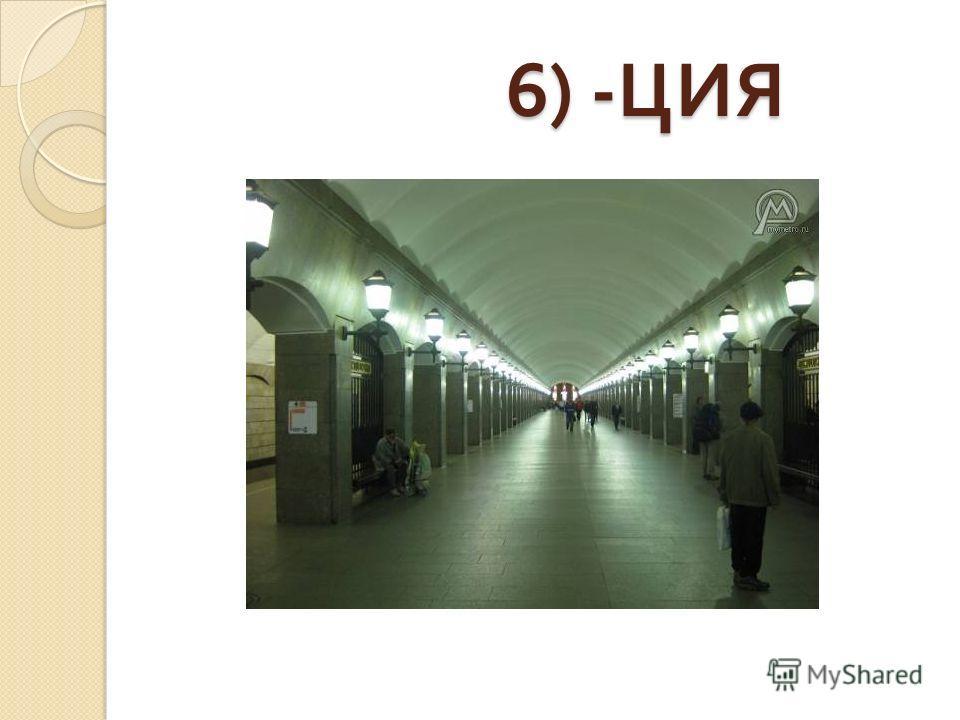 6) - ЦИЯ 6) - ЦИЯ