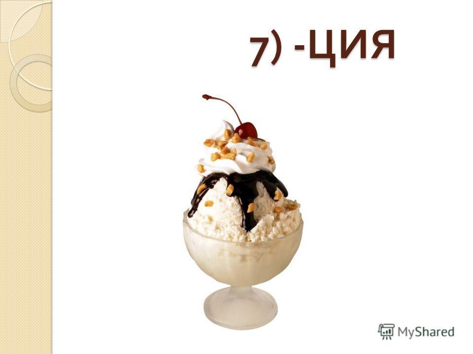 7) - ЦИЯ 7) - ЦИЯ