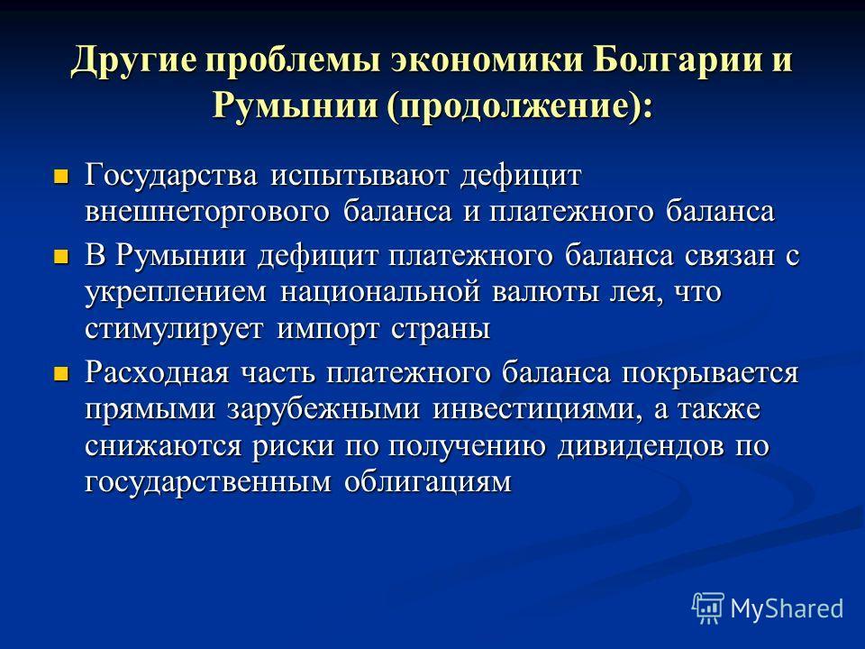 Другие проблемы экономики Болгарии и Румынии (продолжение): Государства испытывают дефицит внешнеторгового баланса и платежного баланса Государства испытывают дефицит внешнеторгового баланса и платежного баланса В Румынии дефицит платежного баланса с