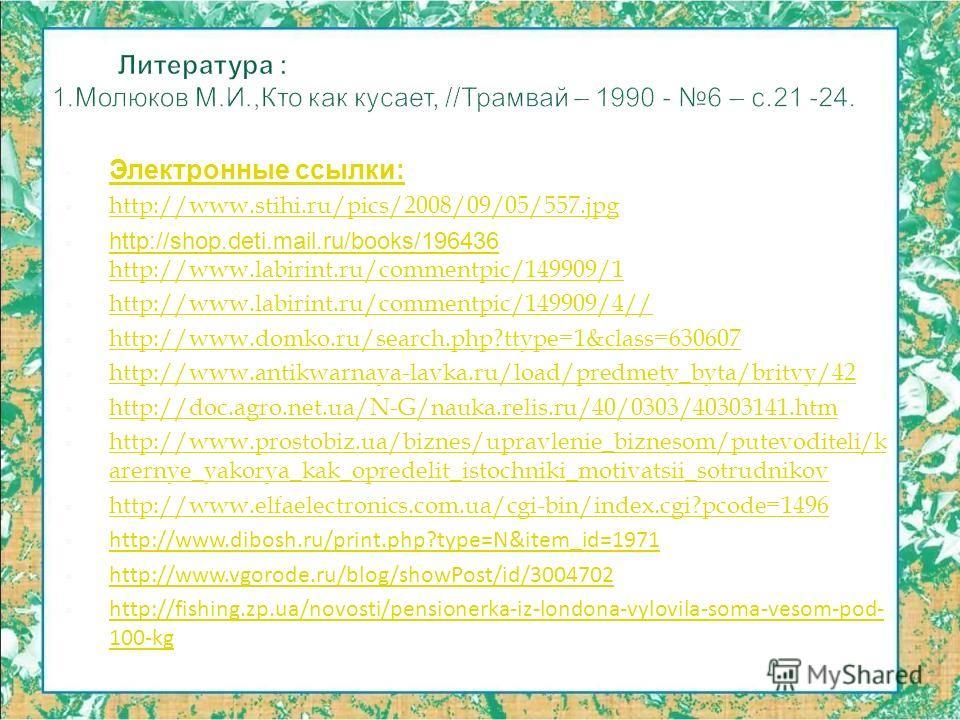 Электронные ссылки: http://www.stihi.ru/pics/2008/09/05/557.jpg http://shop.deti.mail.ru/books/196436 http://www.labirint.ru/commentpic/149909/1 http://shop.deti.mail.ru/books/196436 http://www.labirint.ru/commentpic/149909/1 http://www.labirint.ru/c
