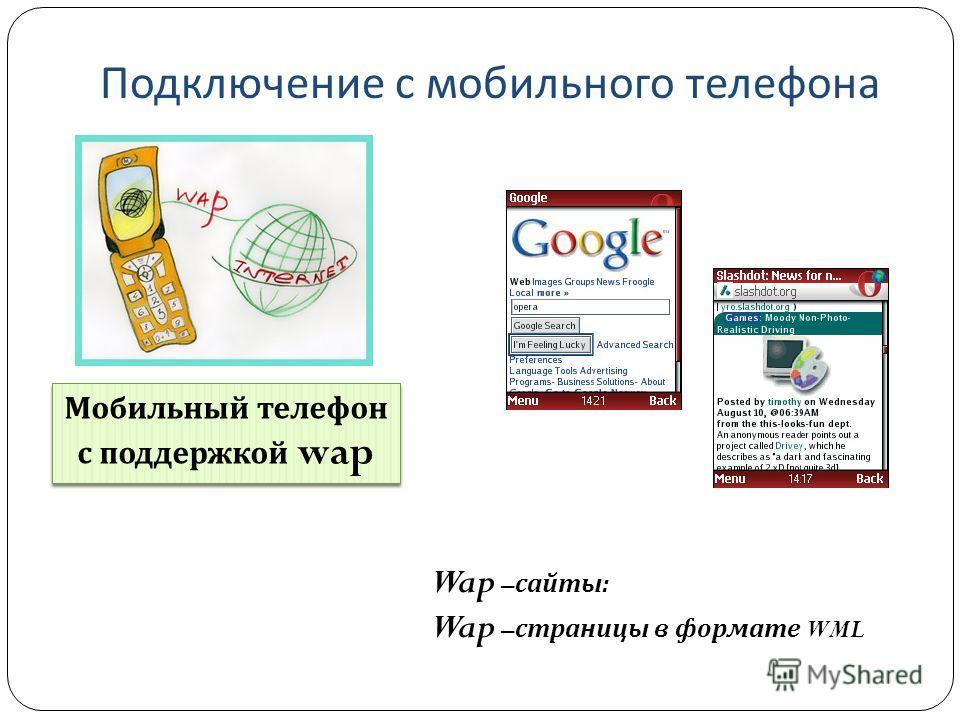 Подключение с мобильного телефона Мобильный телефон с поддержкой wap Wap – сайты: Wap – страницы в формате WML