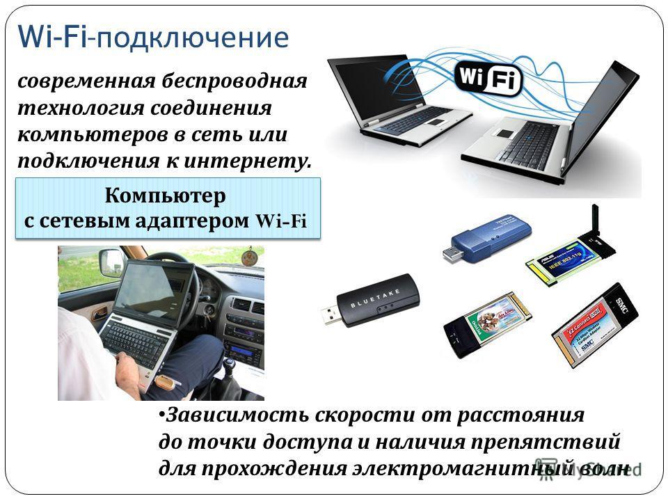 Компьютер с сетевым адаптером Wi-Fi Зависимость скорости от расстояния до точки доступа и наличия препятствий для прохождения электромагнитный волн Wi-Fi- подключение современная беспроводная технология соединения компьютеров в сеть или подключения к