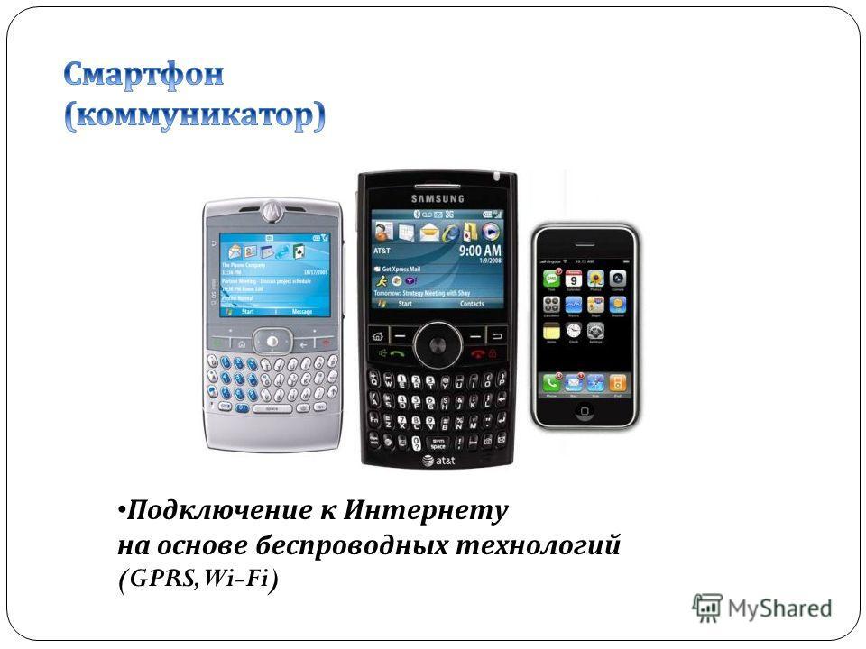 Подключение к Интернету на основе беспроводных технологий (GPRS, Wi-Fi)