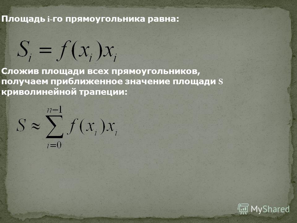 Площадь i- го прямоугольника равна: Сложив площади всех прямоугольников, получаем приближенное значение площади S криволинейной трапеции: