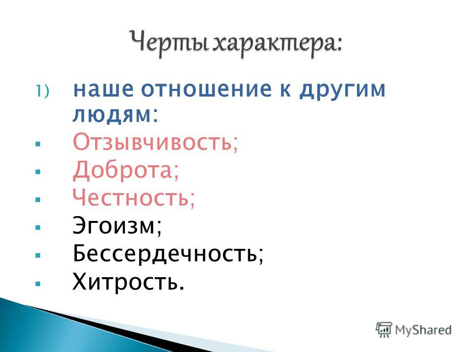 1) наше отношение к другим людям: Отзывчивость; Доброта; Честность; Эгоизм; Бессердечность; Хитрость.
